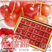 さくらんぼ佐藤錦チョコ箱大粒2Lサイズ24粒入り ※母の日、サクランボ、桜桃、ギフト