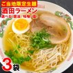 酒田ラーメン(6食セット)醤油・塩・味噌を食べ比べ!お試し用ご当地らーめん!