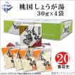 1個179円税込 (箱売)  桃国しょうが湯 (30g×4袋) X 20個