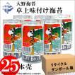 1本408円税込:大野海苔 卓上味付けのり25本(リサイクル箱バラ詰め)