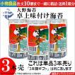 ★小物扱【3個売】1個408円:大野海苔 卓上味付けのり×3個