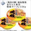 1個税込235円(箱売12個)金ちゃん飯店 焼豚ラーメン156g×12個