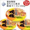 (2箱)金ちゃん飯店 焼豚ラーメン156g×24個 (12x2)