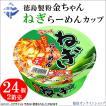 (2箱)徳島製粉 金ちゃん ねぎラーメン 106g×24個