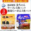 (3箱)組合自由2種x90食 徳島製粉袋めん「金ちゃんラーメン5食袋6入」または「徳島ラーメン5食袋6入」