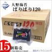 1個548円税別(15袋箱)大野海苔 ぱりぱり120 (10切120枚)×15個