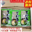 <送料無料クリックポスト>徳食 そば米 300g ×3袋(時間指定・代引決算不可)