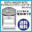 【ゆうパケット送料無料】BPS デジタルハンドグリップ...