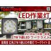二代目 LED作業灯 27W 9連 防水防塵 ワークライト 角型 白 TOKUTOYO(トクトヨ)