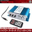 オーディオ アンプ リモコン付 ハイパワー 4CH出力 USB/SD等MP3/FM対応