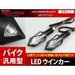 バイク汎用 LEDウインカー ポジション機能搭載 13SMD内蔵  矢印型 左右set M2