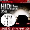 H1 35W 6000K バイク用ライト 12V仕様 HIDキット 2灯分 保証付