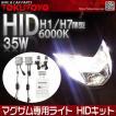 Hi/H1 Lo/H7 35W 6000K マグザム専用ライト HIDキット 交換用バルブ ヘッドライト フォークランプ等に TOKUTOYO(トクトヨ)