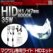 Hi/H1 Lo/H7 35W 8000K マグザム専用ライト 12V仕様 HIDキット 保証付