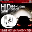 H4-Lo 35W 6000K 12V仕様 2灯切替式 HIDキット 保証付