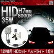 バイク専用 HIDキット H7 35W 8000K 1灯分 交換用バルブ ヘッドライト フォークランプ等に TOKUTOYO(トクトヨ)