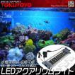 水槽用照明ランプ LEDアクアリウムライト 27連 白/青 25cm〜35cm 長寿命 使用便利 お気軽に UT300