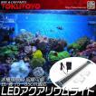 水槽用照明ランプ LEDアクアリウムライト 99連 白/青 75cm〜85cm 長寿命 使用便利 お気軽に UT800