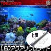 水槽用照明ランプ LEDアクアリウムライト 117連 白/青 85cm〜95cm 長寿命 使用便利 お気軽に UT900