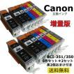 CANON互換 BCI-351XL+350XL 6色が2セットと黒が2本の14本セット キヤノン 互換 *残量表示機能付き 安心一年保障付き レビュー投稿で送料無料