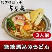 甘めでマイルド、一度食べたらクセになる東京庵の味噌煮込みうどん (3人前)