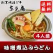 甘めでマイルド、一度食べたらクセになる東京庵の味噌煮込みうどん (4人前)