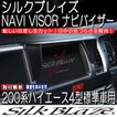 SilkBlaze シルクブレイズ【200系ハイエース4型標準車】車種専用ナビバイザー