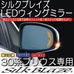 SilkBlaze シルクブレイズ【30系プリウス(前期/後期)】LED ウィングミラー (フロータイプ)