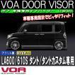 【K'SPEC RETAIL】 VOA ボア【ダイハツ LA600S/LA610S前期 タント】車種専用ドアバイザー