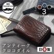 クロコダイル 財布 ミニ財布 マルチケース メンズ アンティーク加工 日本製     ナイルクロコダイルアンティークマルチケース