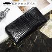 クロコダイル 財布 長財布 メンズ 日本製  ポロサス 大容量 スモールクロコダイルシャイニングラウンド長財布ドミナンテ