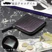 クロコダイル 財布 ミニ財布 メンズ マジョーラ加工 日本製   ナイルクロコダイルL字ファスナーミニ財布オーロラ
