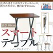 折り畳み式テーブル ハイテーブル 簡易テーブル 作業台 折りたたむと、わずか厚さ6cm 耐荷重30kg テーブル角 W-62 日本国産