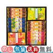 金澤兼六製菓 兼六の華 KRH-10 送料無料・ギフト包装・のし紙無料