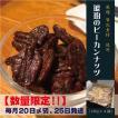 【数量限定!!】送料無料 厳選・贅沢素材を使用! 琥珀のピーカンナッツ(100g×4個)