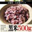 GWは5/3〜5/6までお休み徳用黒米 (500g) 古代米 国内産