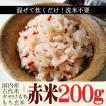 赤米 (200g) 古代米 国内産