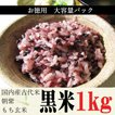 GWは5/3〜5/6までお休み黒米 (1kg) 古代米 国内産