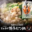 もつ鍋セット 九州名物とめ手羽の博多もつ鍋 2〜3人前 九州しょうゆ味 味噌味 から選べる 取り寄せ モツ鍋