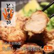 九州しょうゆ唐揚げ とめ手羽特製 冷凍 からあげ から揚げ 鶏モモ肉 レンジで簡単調理 1キロ 1kg お中元