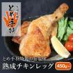 とめ手羽特製 熟成チキンレッグ 旨塩味 450g〜 3個セット 鶏モモ もも肉 冷凍 レンジで簡単調理 お中元