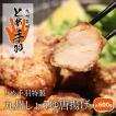 九州しょうゆ唐揚げ とめ手羽特製 冷凍 からあげ から揚げ 鶏モモ肉 レンジで簡単調理 600g お中元