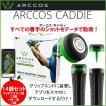 アーコス キャディ スマートセンサー ARCCOS CADDIE Smart Sensors 距離測定器 14個セットパッケージ