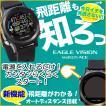 ポイント10倍!朝日ゴルフ EAGLE VISION watch ACE EV-933 イーグルビジョン ウォッチエース EV933 GPS距離測定器ゴルフナビ