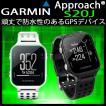ガーミン アプローチ GARMIN Approach S20J 腕時計型GPS 距離測定器 ゴルフナビ 日本正規品 ポイント10倍〜