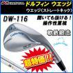 半額!キャスコ ドルフィン ウェッジ DW-116 Kasco Dolphin Wedge DW116 「ストレートネック 」