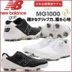 2017 NEWカラー! ニューバランス MG1000 NB ボア NEW BALANCE MG1000 ゴルフシューズ 日本企画開発モデル