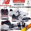 2017 New カラー! ニューバランス MGB574 NB Boa ボア NEW BALANCE  ゴルフスパイクシューズ 「日本企画開発モデル」