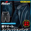RIZAR ライザー腰サポートコンプレッションパンツ 骨盤サポートパンツ