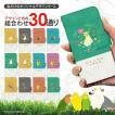 スマホケース 手帳型 iPhone12 ケース Xperia 1 iii カバー pixel4a aquos r6 sense4 Android One S8 Redmi Note 9T デザイン yoshijin 愛玩鳥 インコ どうぶつ